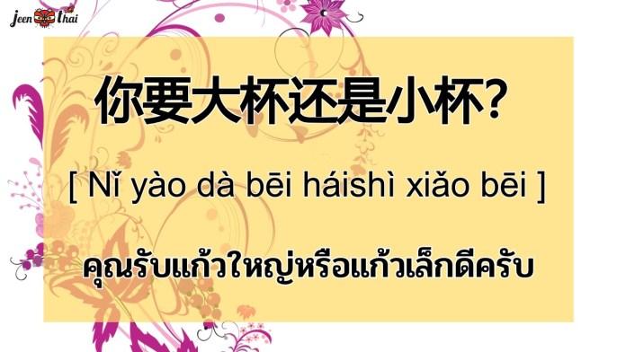 การสั่งกาแฟภาษาจีน