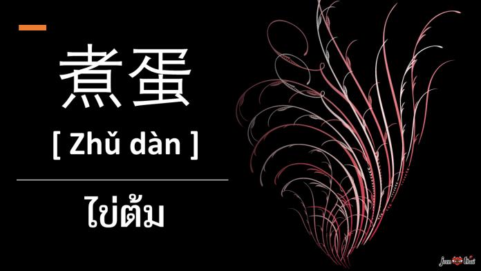 เมนูไข่ภาษาจีน