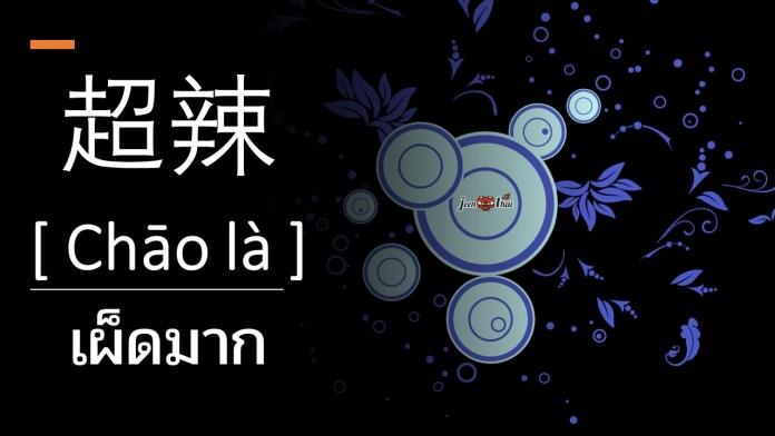 ศัพท์จีนเผ็ด