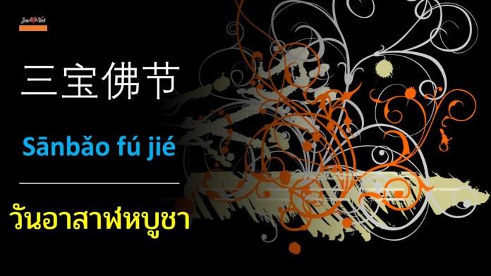 คำศัพท์ภาษาจีน วันอาสาฬหบูชา