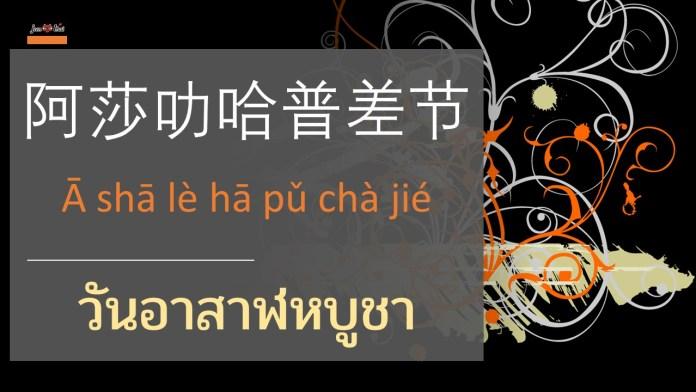 วันอาสาฬหบูชา ภาษาจีน