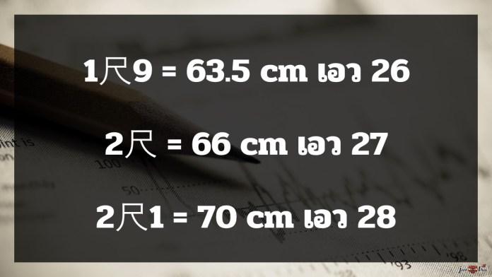 วิธีการดูไซส์กางเกงภาษาจีน