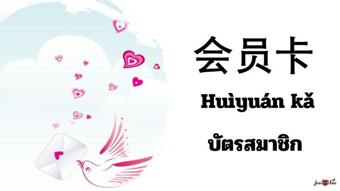 คำศัพท์ภาษาจีน บัตรที่ใช้ในชีวิตประจำวัน