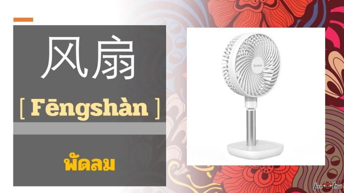 คำศัพท์ภาษาจีน ห้องรับแขก