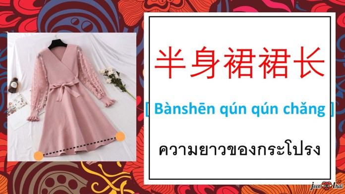 วิธีดูไซส์เสื้อผ้าภาษาจีน