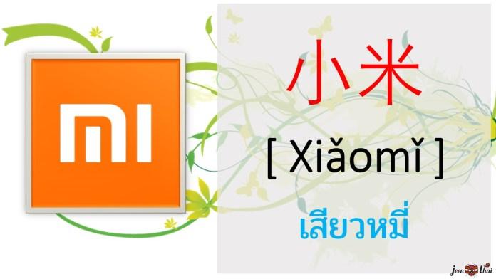คำศัพท์ภาษาจีน Mi Band 小米手环
