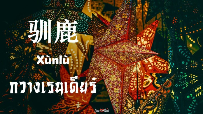 กวางเรนเดียร์ภาษาจีน
