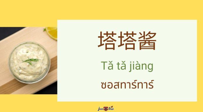 ซอสทาร์ทาร์ ภาษาจีน