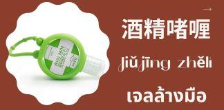 เจลล้างมือภาษาจีน