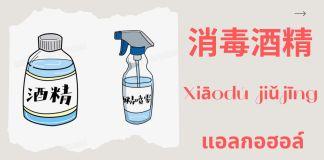แอลกอฮอล์ภาษาจีน