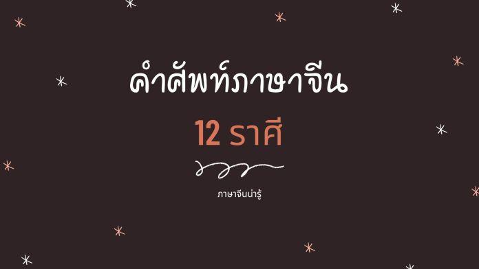 12 ราศี ภาษาจีน