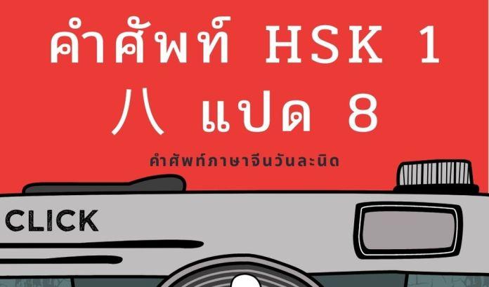 คำศัพท์ HSK 1 8