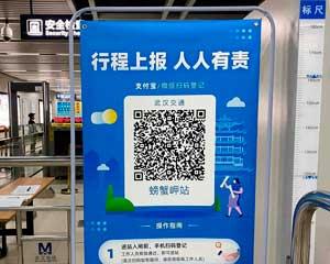 Chinese QR Health Code