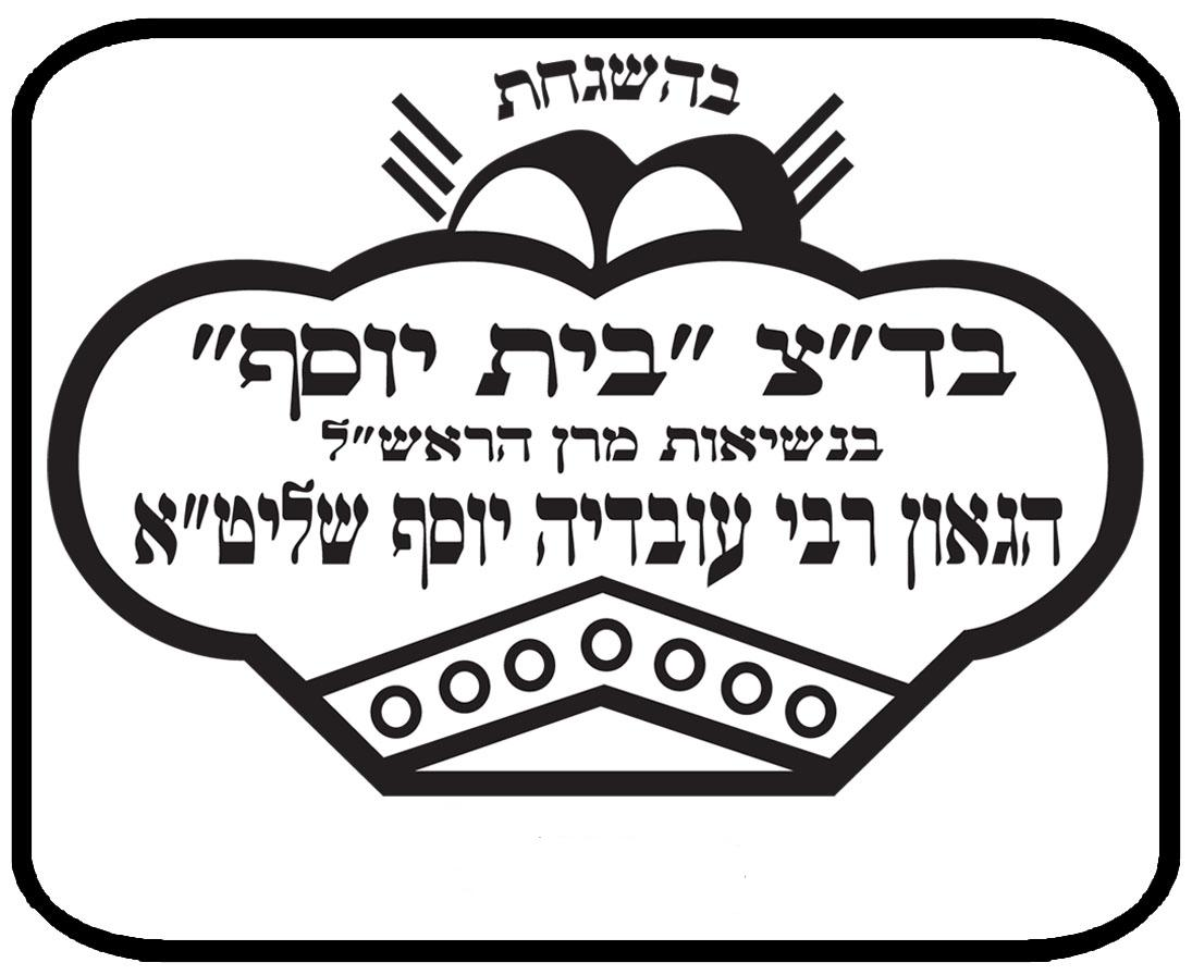Jerusalem Kosher News » A Look at Badatz Beit Yosef