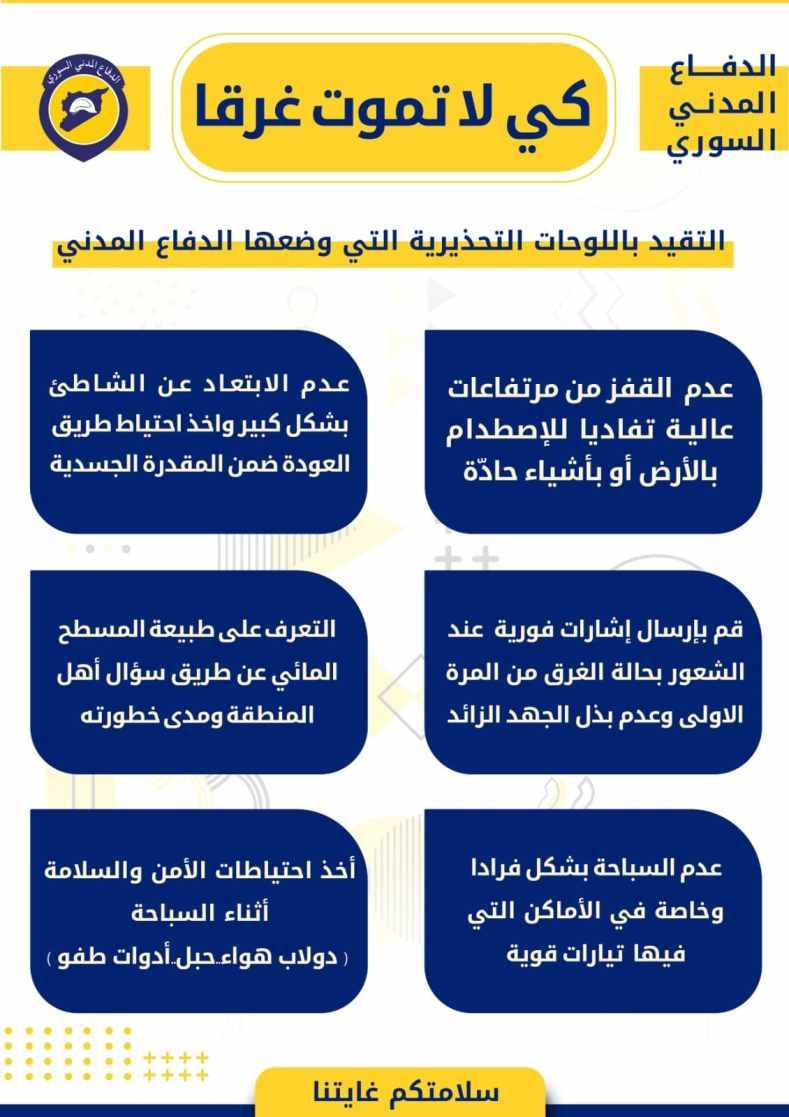 .jpg?resize=789%2C1117&ssl=1 - وفاة طفلتين من عائلة واحدة غرقاً في نهر العاصي غرب إدلب