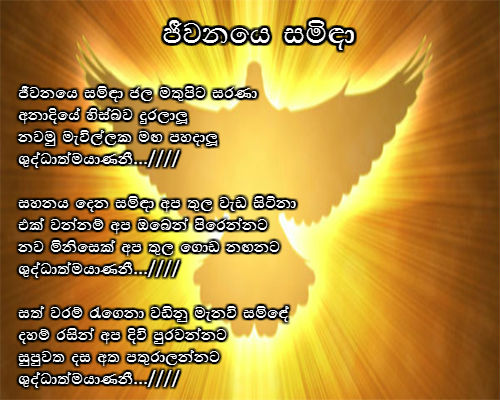 Bible Quotes Wallpaper Hd Jeewanaye Samida