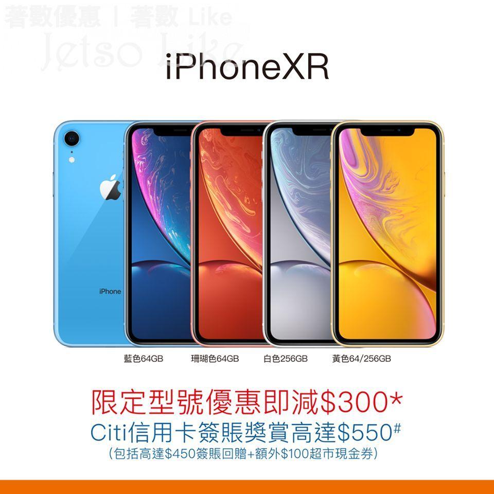 豐澤 iPhone XR 限定型號 - 優惠高達$850 18/Jan 起 - Jetso Like