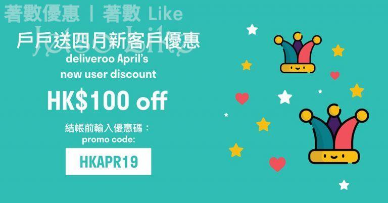戶戶送 Deliveroo 首5張訂單HK$20優惠 30/Apr - Jetso Like