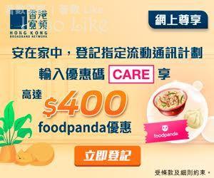 香港寬頻HKBN 網上登記指定流動通訊計劃 可享高達$40 FoodPanda優惠 - Jetso Like