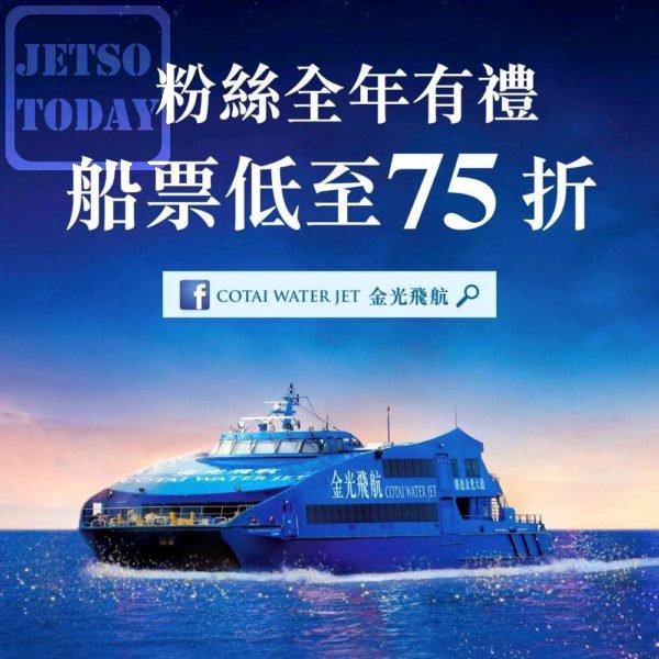 金光飛航指定航線標準艙及頭等艙船票低至 75 折 - Jetso Today
