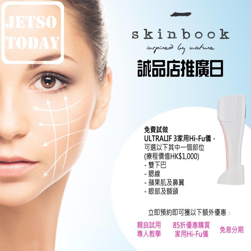 Skinbook 「誠品店推廣日」免費試做 HI-FU 療程 - 今日著數優惠 Jetso Today