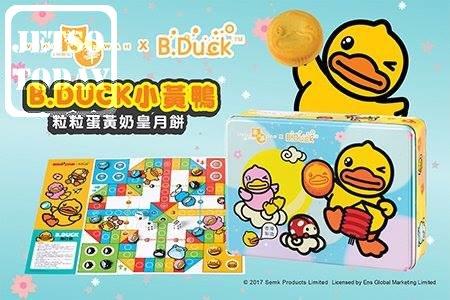 搵ee 有獎遊戲送香港榮華「B.Duck 小黃鴨粒粒蛋黃奶皇月餅」禮券 - Jetso Today
