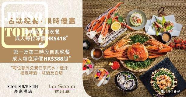 帝京酒店「花月庭」自助晚餐限時優惠 $388 起 - 今日著數優惠 Jetso Today