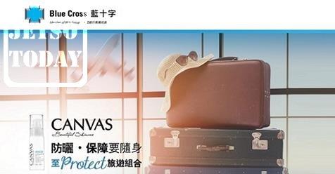 網上投保藍十字「智在遊」旅遊保險送 CANVAS 天然清爽透薄防曬乳液體驗裝 - Jetso Today