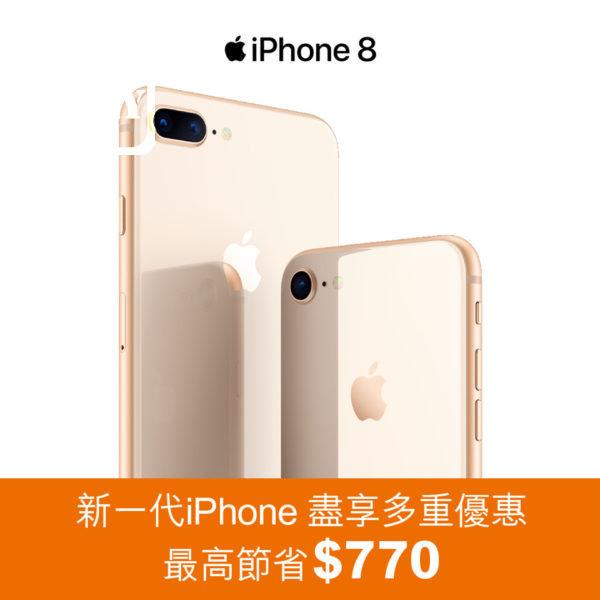 Fortress 豐澤 iPhone 8/iPhone 8 Plus 限時優惠最高節省 $770 - Jetso Today