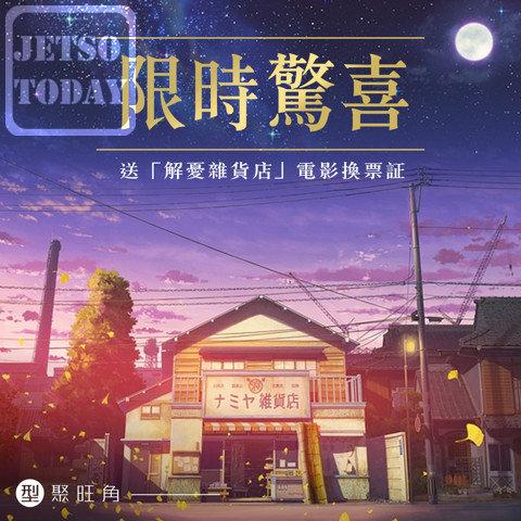 雅蘭中心 x Yamaton 限時驚喜送「解憂雜貨店」電影換票証 - Jetso Today