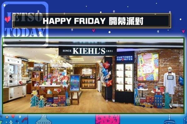 Kiehl's 葵芳新都會廣場專門店 免費派發試用裝 - 今日著數優惠 Jetso Today