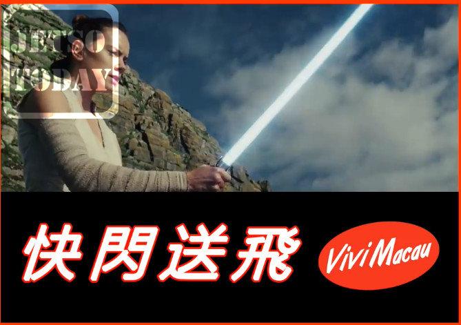 Vivimacau 澳門活動指南送「星球大戰 : 最後絕地武士」 3D 戲票 - 今日著數優惠 Jetso Today