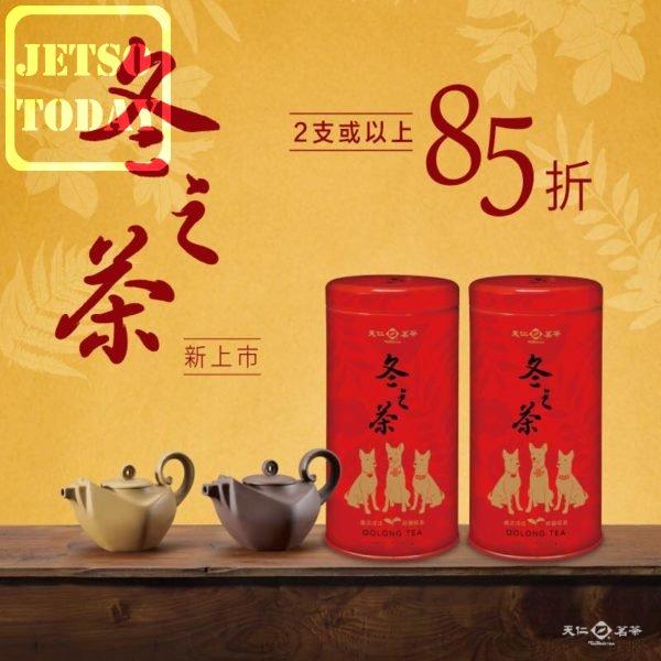 香港天仁茗茶 新品 「冬之茶」2 支 85 折 - 今日著數優惠 Jetso Today