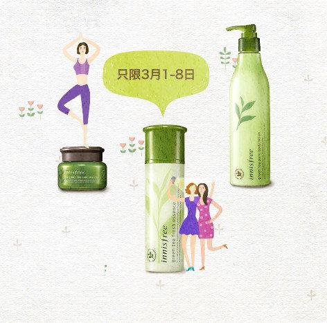 買指定 innisfree 皇牌綠茶系列產品 8 折優惠 - 今日著數優惠 Jetso Today