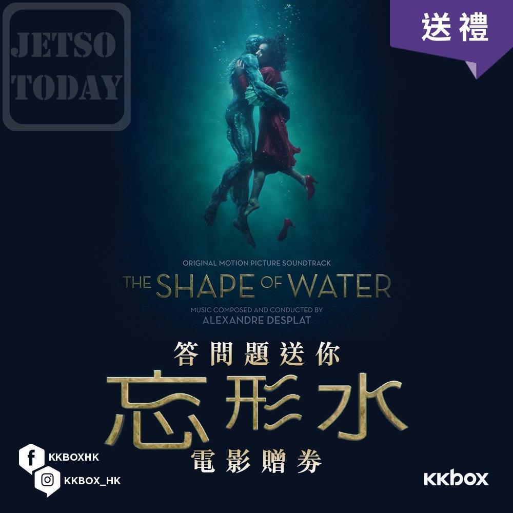KKBOX 有獎遊戲送 「忘形水」電影戲票 - 今日著數優惠 Jetso Today