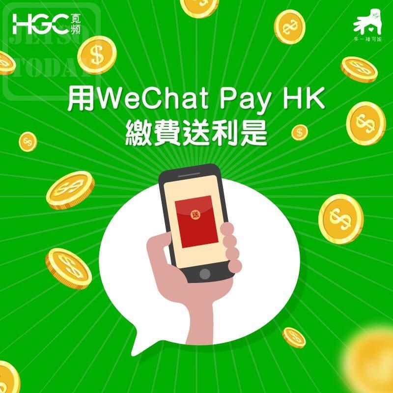 WeChat Pay HK x HGC 寬頻 繳費送利是 - 今日著數優惠 Jetso Today