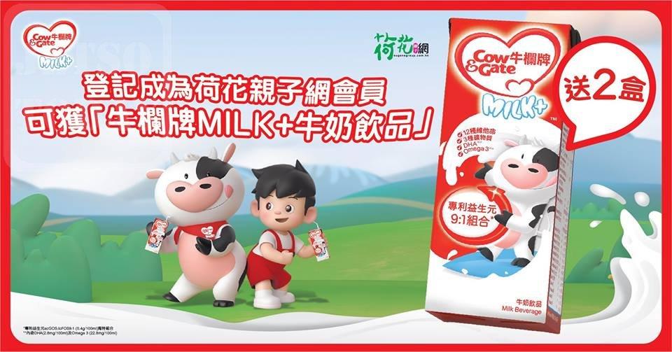 C&G Happy Kids BB展 免費換領 牛欄牌MILK+ - 今日著數優惠 Jetso Today