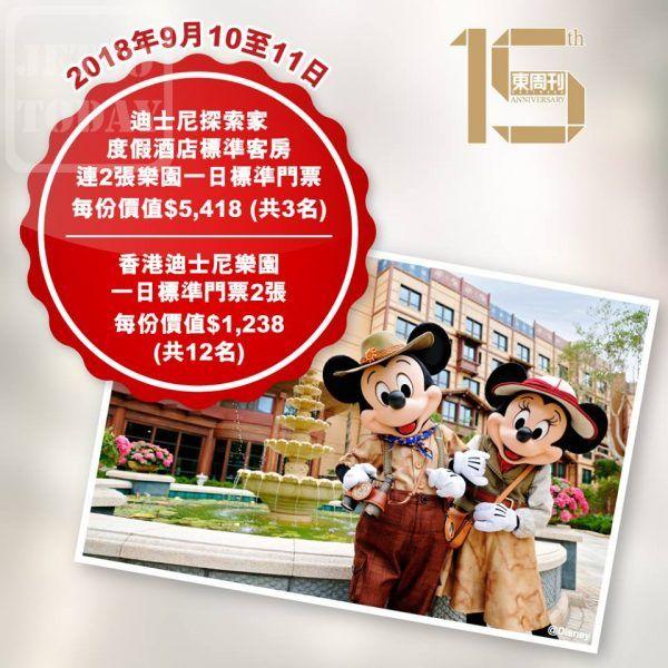 東周刊 有獎遊戲送 迪士尼探索家度假酒店標準客房 + 樂園一日標準門票