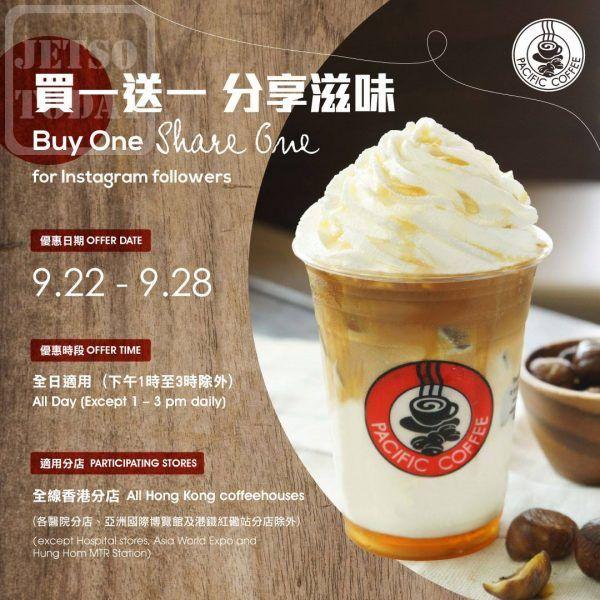 Pacific Coffee 限時優惠 凍蜜糖烤栗子牛奶咖啡買一送一 - Jetso Today