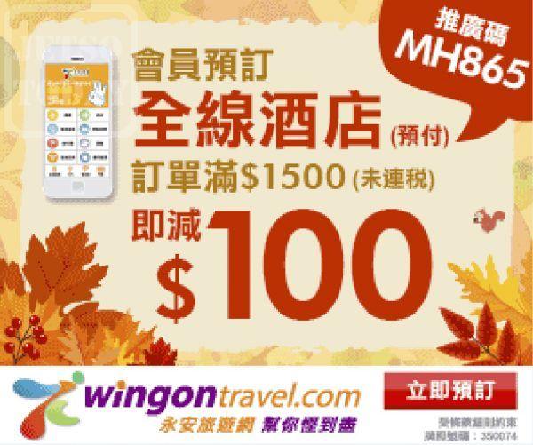 永安旅遊網 會員預訂全線酒店 滿指定金額 即減 $100 - Jetso Today