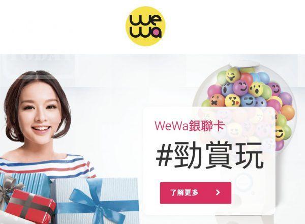 WeWa銀聯卡 迎新送 DAHON 摺合單車 + 網上成功申請 $100 現金回贈