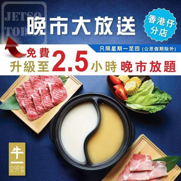 牛一 香港仔店 晚市放題 升級至 2.5 小時 - Jetso Today