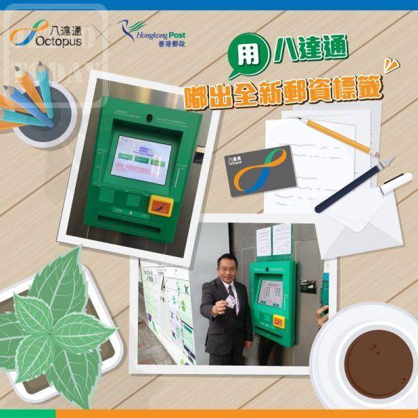 香港郵政 x 八達通 新郵資標籤 售賣機 - Jetso Today