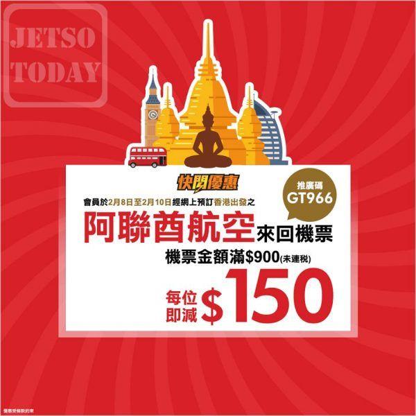 永安旅遊 週末快閃 優惠機票 曼谷機票 $780 起 - Jetso Today