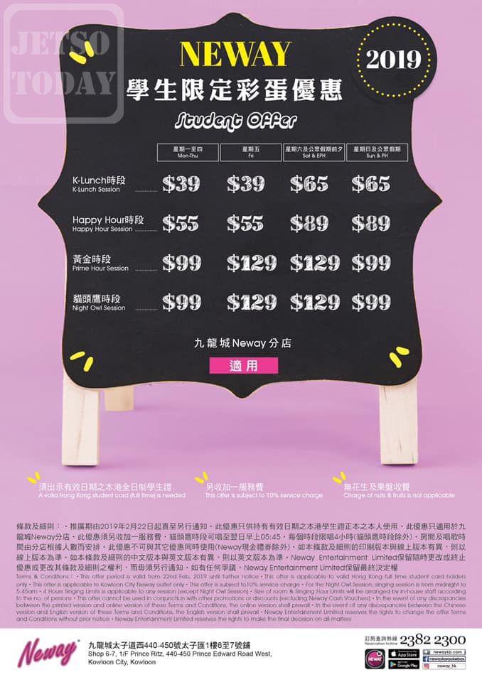 Neway Karaoke Box 指定分店 學生限定優惠 $39 起 - Jetso Today