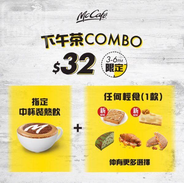 麥當勞® McCafé 全新下午茶款款 $32 - Jetso Today