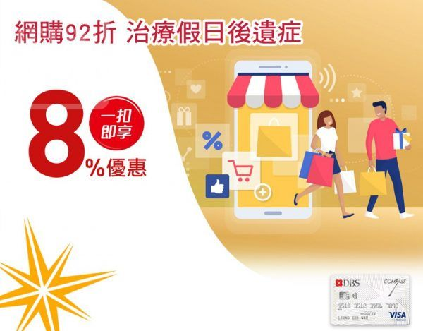 COMPASS VISA 限時優惠 網購 92 折「一扣即享」8% 折扣 - Jetso Today