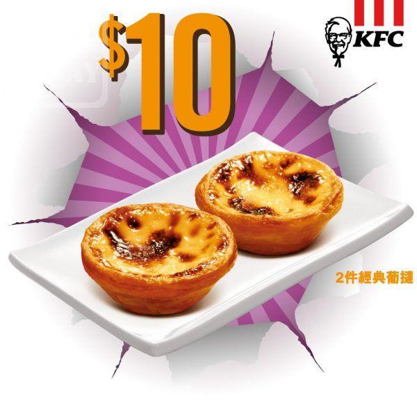 KFC 著數優惠 「$10 兩件經典葡撻」 - Jetso Today