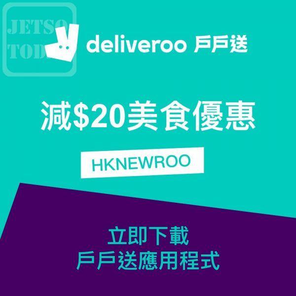Deliveroo 戶戶送 新會員限定優惠 首次消費滿 $100 減 $20 - Jetso Today