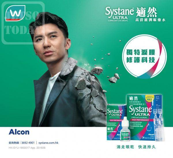 屈臣氏 x ALCON 適然 有獎遊戲送 適然高清滋潤眼藥水24粒裝